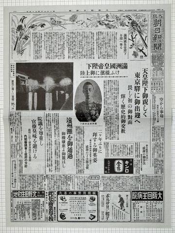 昭和10年4月6日 大阪朝日新聞 原寸複写