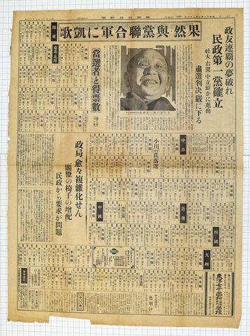 昭和11年2月23日 東京日日新聞