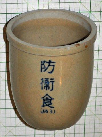 防衛食 容器