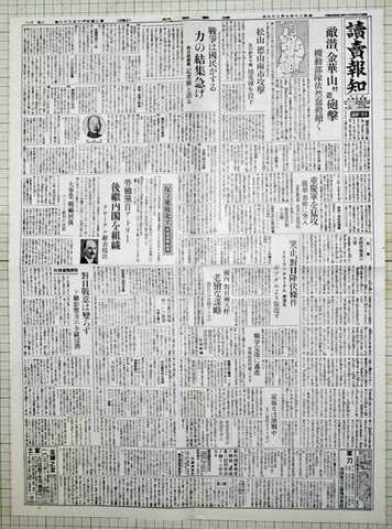昭和20年7月28日 読売報知新聞 複製