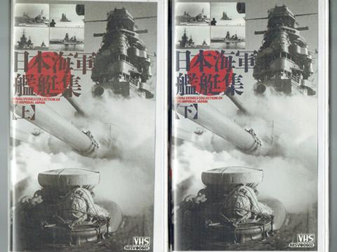日本海軍艦艇集 VHS2巻組