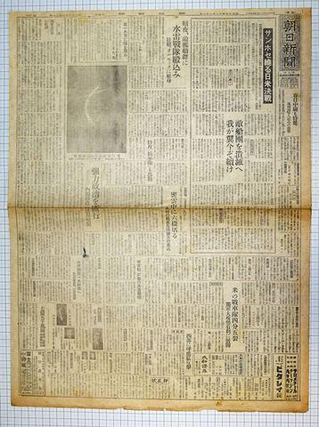 昭和19年12月21日 朝日新聞