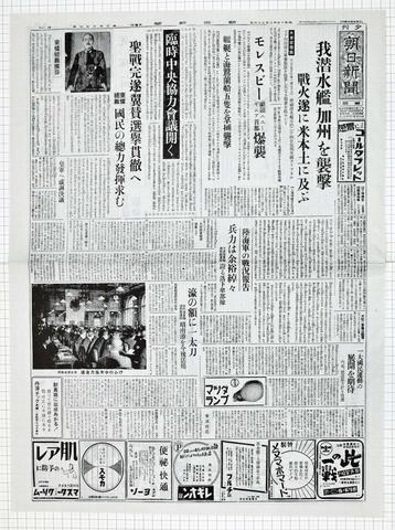 昭和17年2月26日 朝日新聞夕刊 原寸複写