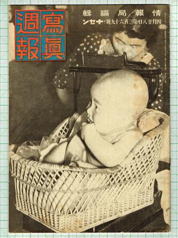写真週報 昭和18年4月269号