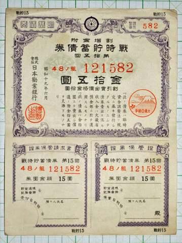 戦時貯蓄債券 縦形15円整理番号付