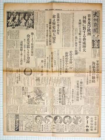 昭和9年9月1日九州新聞夕刊 実物