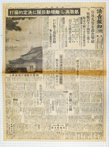 昭和19年10月16日 読売報知新聞