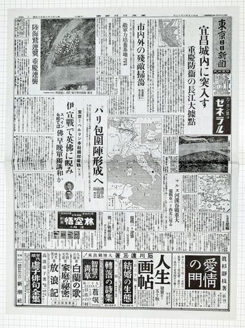 昭和15年6月12日 東京日日 原寸複写