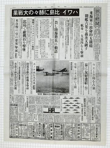 昭和16年12月9日 朝日新聞 複製