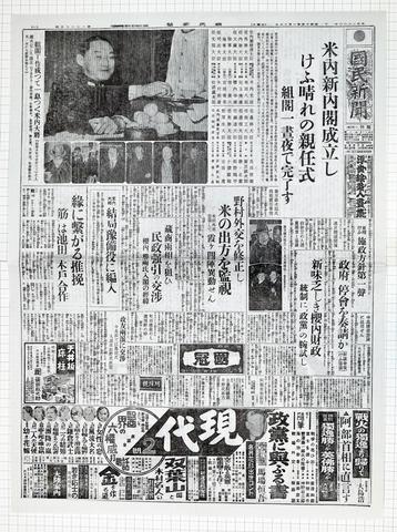 昭和15年1月16日 国民新聞 原寸複写