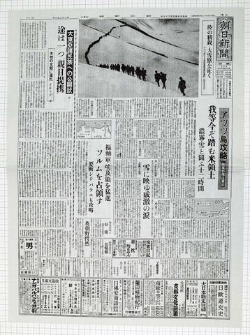 昭和17年6月26日 朝日新聞 原寸複写