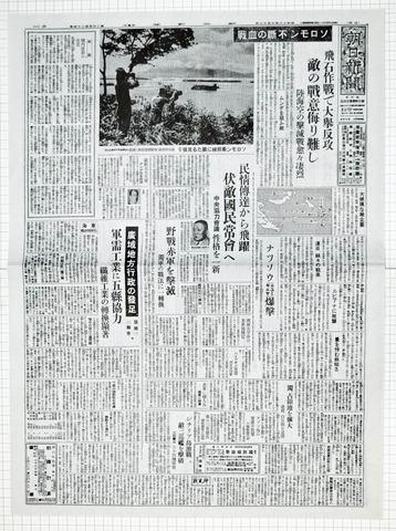 昭和18年7月12日 朝日新聞 原寸複写