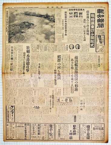 昭和16年12月16日報知新聞 実物