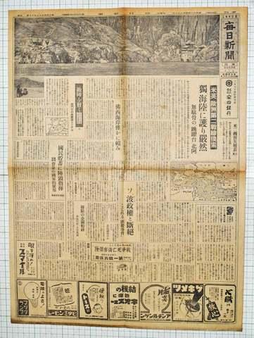 昭和18年4月28日毎日新聞東京夕刊 実物