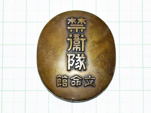 立命館禁衛隊 徽章