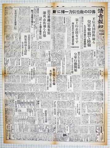 昭和20年3月11日読売報知新聞 原寸複製