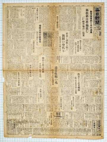 昭和21年2月20日毎日新聞 実物