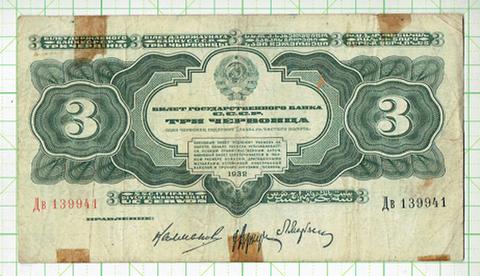 ソビエト 3チェルボネッツ紙幣