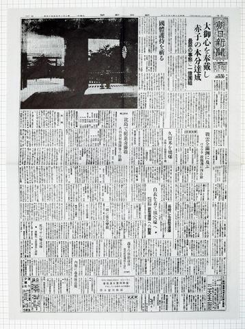 昭和20年8月12日 朝日新聞 原寸複写