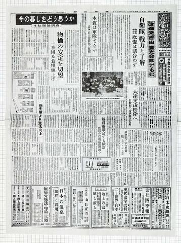 昭和28年9月29日 朝日新聞 原寸複写