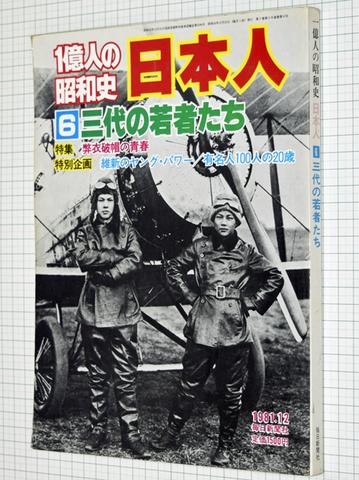1億人の昭和史 日本人⑥