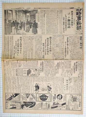 昭和3年11月25日 時事新報夕刊 実物