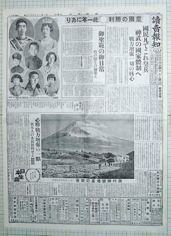 昭和18年1月1日読売報知新聞 原寸複製