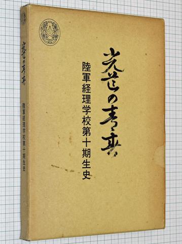 陸軍経理学校第十期生史