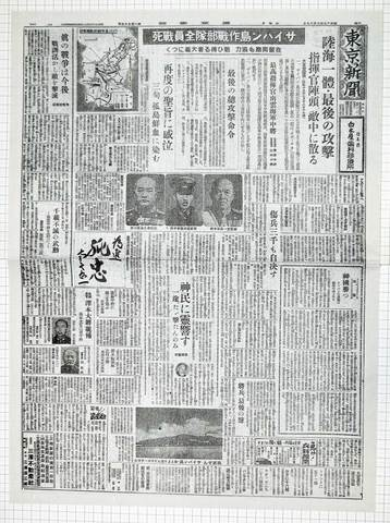 昭和19年7月19日東京新聞 原寸複写