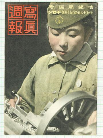 写真週報 昭和16年11月195号