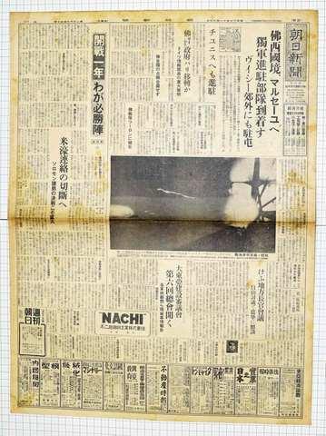 昭和17年11月13日 朝日新聞