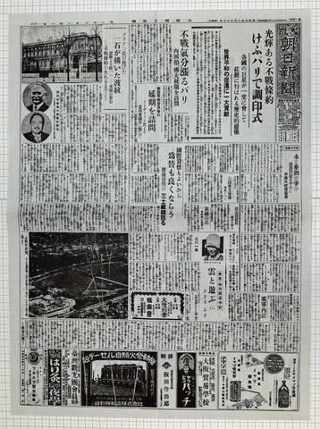 昭和3年8月27日 大阪朝日新聞 複製