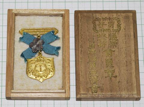 日本海員掖済会 通常終身会員章
