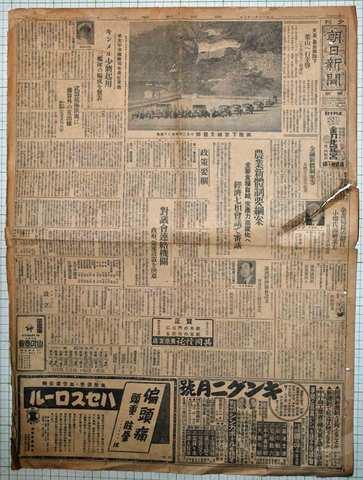 昭和16年1月10日 朝日新聞 夕刊 実物