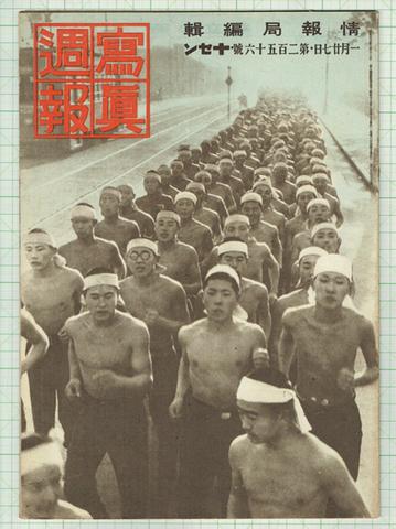 写真週報 昭和18年1月256号