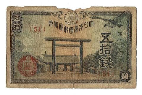 大日本帝国政府紙幣 五拾銭靖国