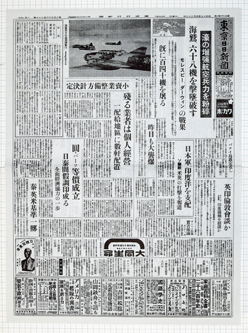 昭和17年4月22日 東京日日新聞 原寸複写