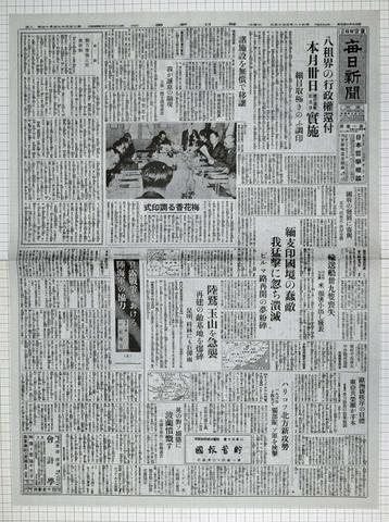 昭和18年3月15日 毎日新聞 原寸複写