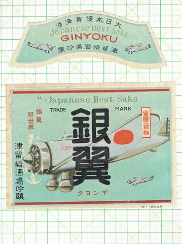 日本酒ラベル 銀翼