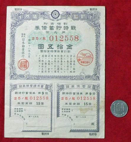 戦時貯蓄債券 縦形拾五円