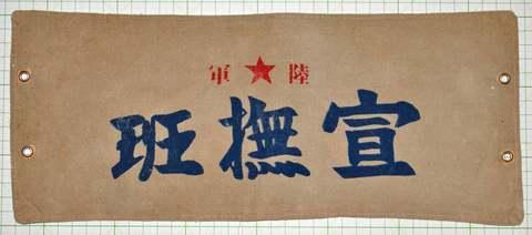 陸軍 宣撫班 腕章