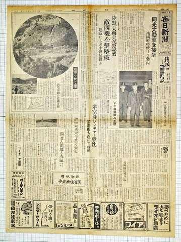 昭和18年4月27日毎日新聞夕刊 実物