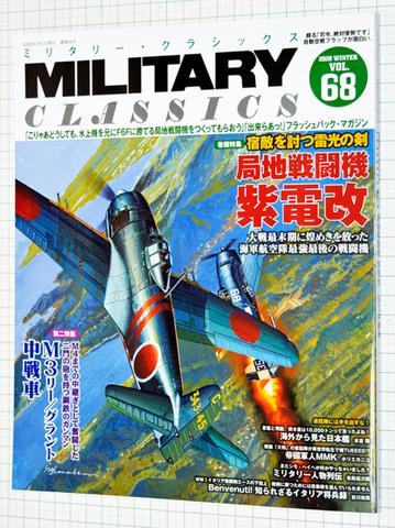 ミリタリークラシックス 68号