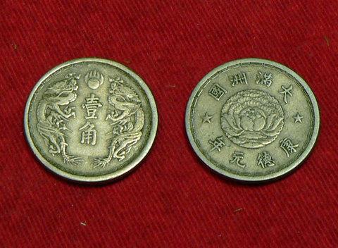 満州貨幣 旧1角白銅貨