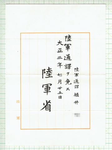陸軍通訳ヲ免ス