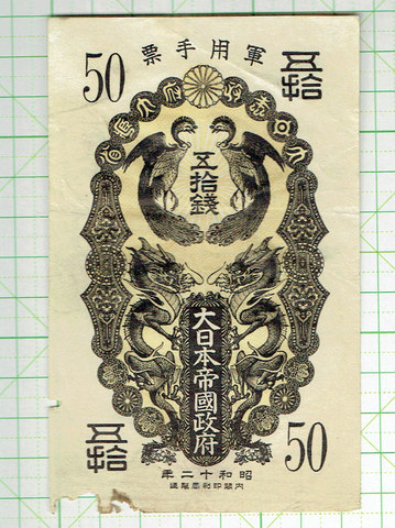 日華事変軍票甲号50銭 並品