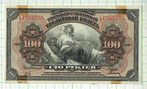 旧ロシア 100ルーブル