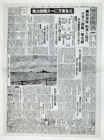 昭和19年10月26日朝日新聞 原寸複写