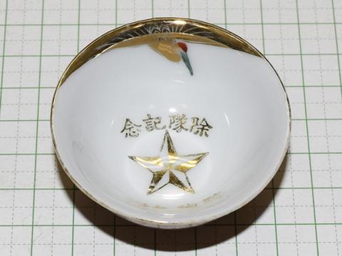 騎砲兵隊 鉄帽型瀬戸盃