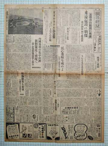 昭和18年4月20日 朝日新聞 夕刊 実物